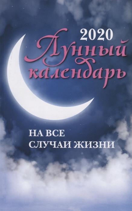 Зарубин И. (сост.) Лунный календарь на все случаи жизни 2020 год