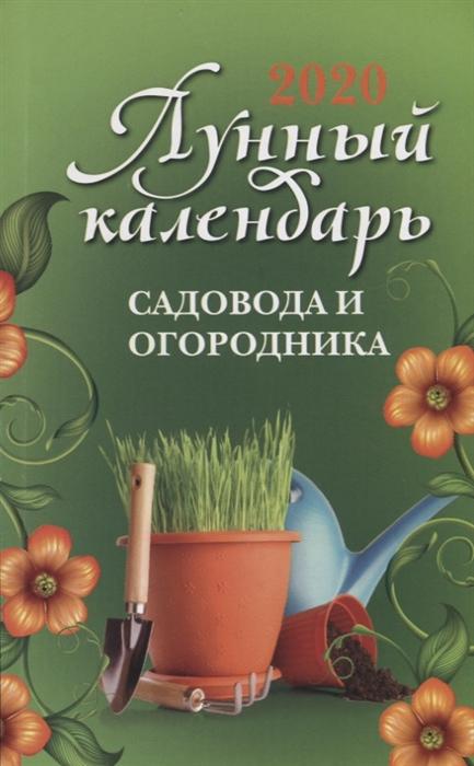 Осеева О. (сост.) Лунный календарь садовода и огородника 2019 год