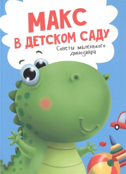 Купить Макс в детском саду Советы маленького динозавра, Проф - Пресс, Сказки