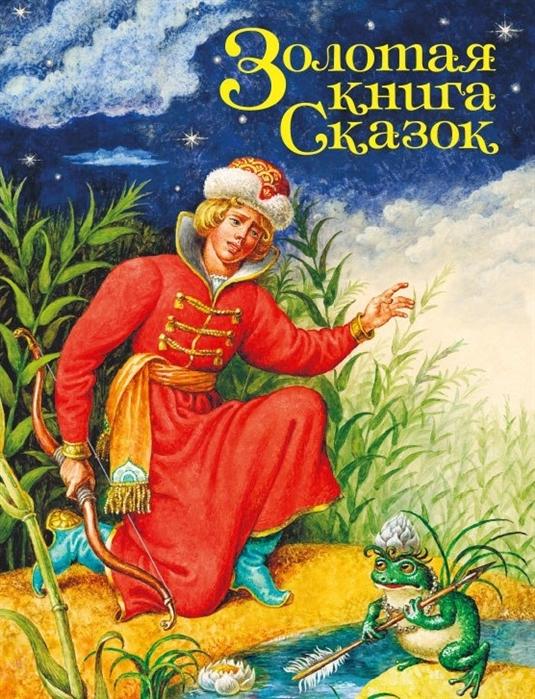 Скворцова А. (ред.) Золотая книга сказок цены онлайн