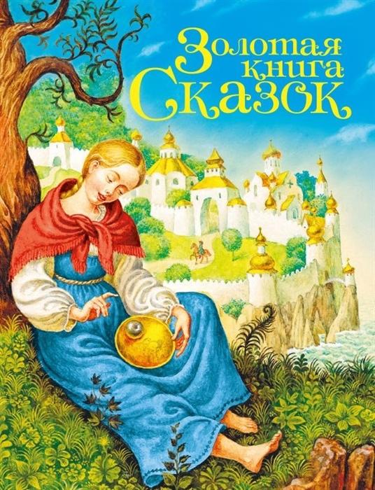 Скворцова А. (ред.) Золотая книга сказок скворцова а ред золотая книга сказок