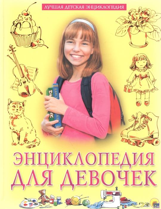 Купить Энциклопедия для девочек, Проф - Пресс, Универсальные детские энциклопедии и справочники