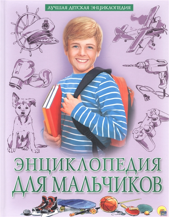 все цены на Соколова Л. Энциклопедия для мальчиков онлайн