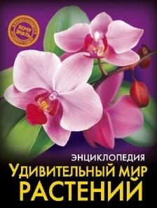 все цены на Соколова Л. Удивительный мир растений Энциклопедия онлайн