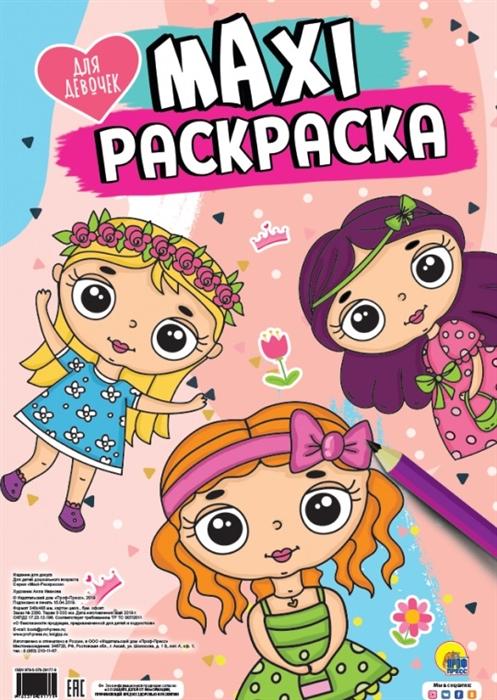 Купить Maxi-раскраска Для девочек, Проф - Пресс, Раскраски