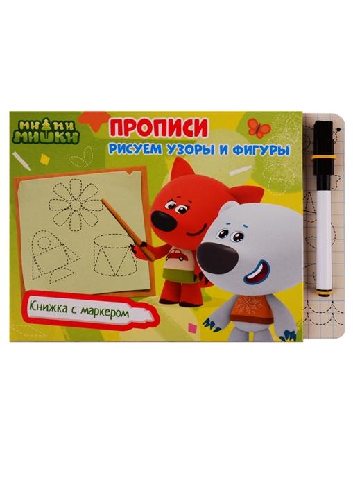 Ми-ми-мишки Книжка с маркером Прописи Рисуем узоры и фигуры ми ми мишки книжка с маркером прописи рисуем узоры и фигуры
