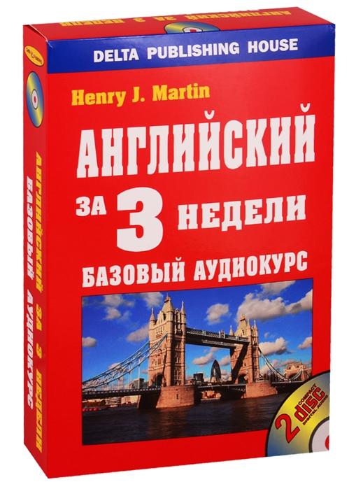 Мартин Г. Английский за 3 недели Базовый аудиокурс 2 CD