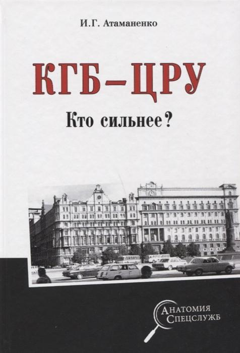 Атаманенко И. КГБ - ЦРУ Кто сильнее атаманенко и гроссмейстеры афер