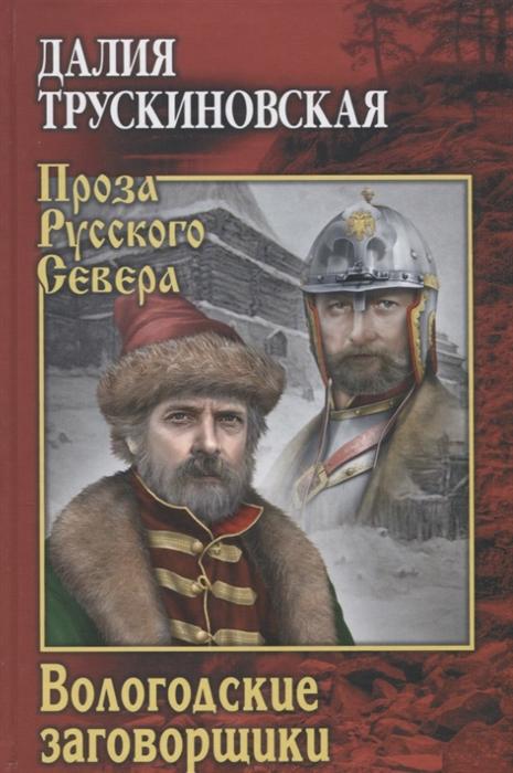 Трускиновская Д. Вологодские заговорщики дмитрий галкин вологодские сказки