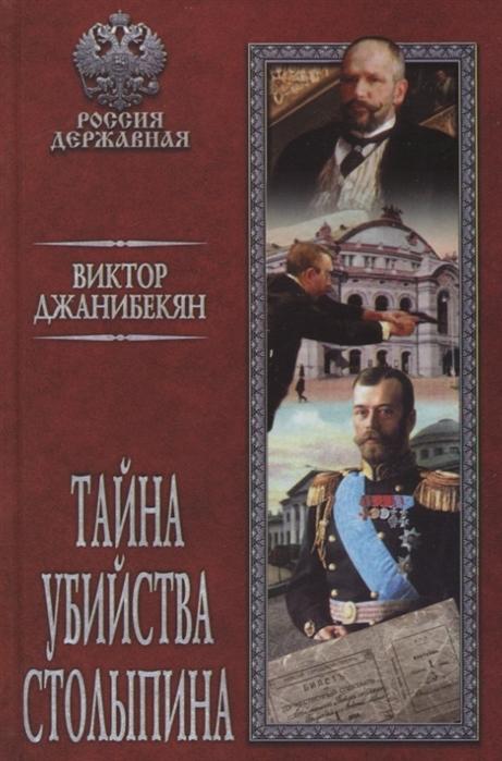 Джанибекян В. Тайна убийства Столыпина