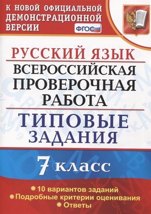 Русский язык Всероссийская проверочная работа 7 класс Типовые задания 10 вариантов заданий