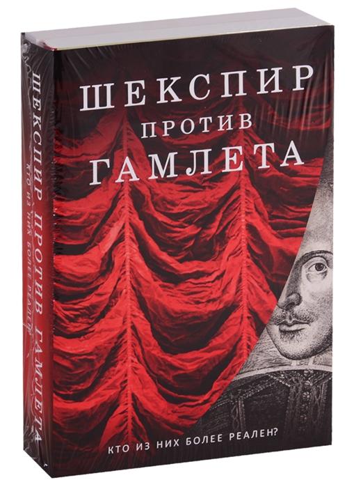 Кричли С., Уэбстер Дж., Разумовская О. Шекспир против Гамлета комплект из 2 книг саймон кричли джемисон уэбстер краткая история смерти комплект из 2 х книг