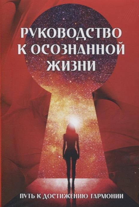 Толле Э., Карс Дж. Руководство к осознанной жизни комплект из 2 книг экхарт толле джид парма сила настоящего новая духовность комплект из 2 книг