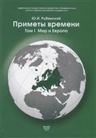 Приметы времени. В трех томах. Том 1. Мир и Европа