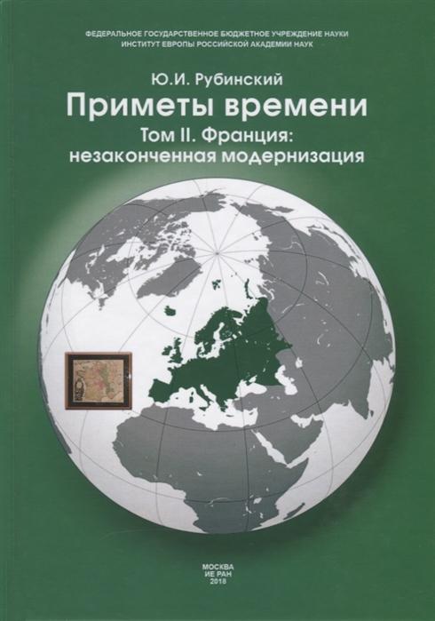 Рубинский Ю. Приметы времени В трех томах Том 2 Франция незаконченная модернизация