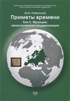 Приметы времени. В трех томах. Том 2. Франция: незаконченная модернизация