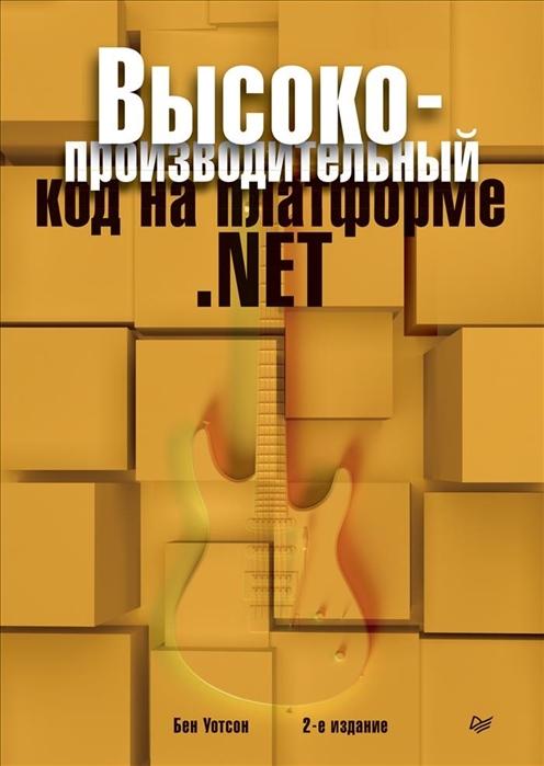Уотсон Б. Высокопроизводительный код на платформе NET кристиан хорсдал микросервисы на платформе net