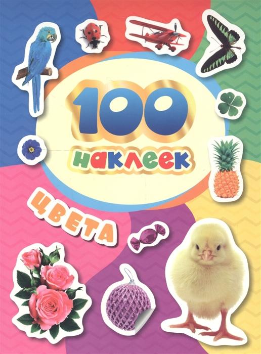 Купить 100 наклеек Цвета, Росмэн, Книги с наклейками