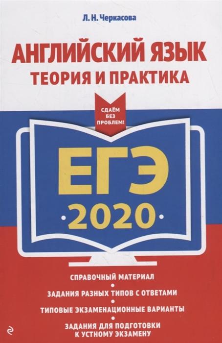 Черкасова Л. ЕГЭ 2020 Английский язык Теория и практика л н черкасова егэ 2019 английский язык теория и практика