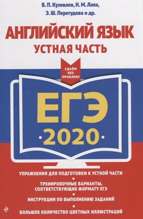 Кузовлев В., Лапа Н., Перегудова Э. ЕГЭ 2020 Английский язык Устная часть юнева с английский язык устная часть