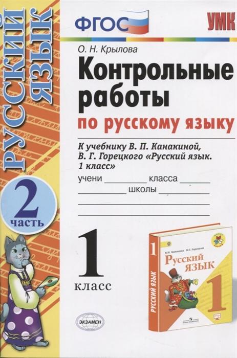 Русский язык 1 класс Контрольные работы Часть 2 К учебнику В П Канакиной В Г Горецкого Русский язык 1 класс