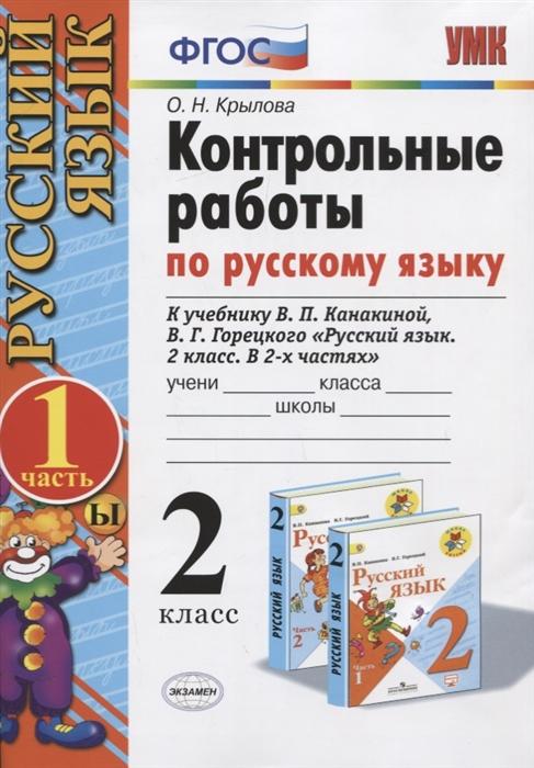 Русский язык 2 класс Контрольные работы В 2 частях Часть 1 к учебнику В П Канакиной В Г Горецкого
