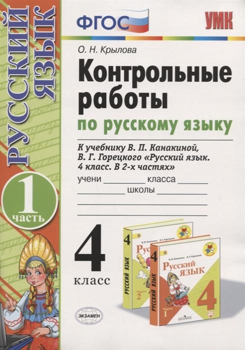 Русский язык 4 класс Контрольные работы В 2 частях Часть 1 к учебнику В П Канакиной В Г Горецкого