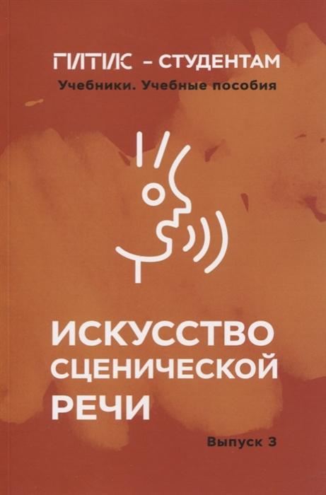 Промптова И. (сост.) Искусство сценической речи Выпуск 3