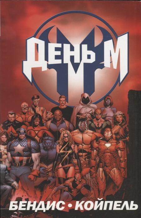 Бендис Б. День М цена в Москве и Питере