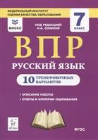 Русский язык. 7 класс. ВПР. 10 тренировочных вариантов. Учебное пособие