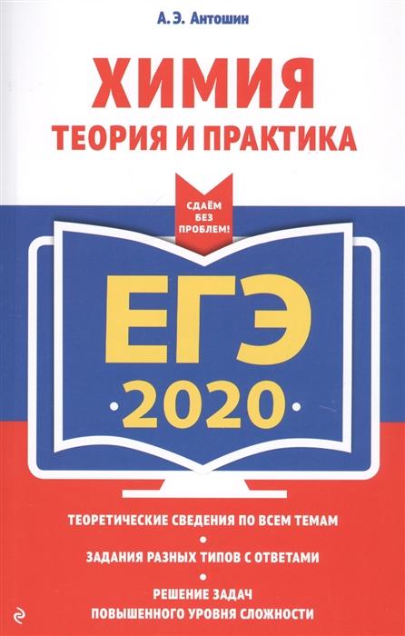 Антошин А. ЕГЭ-2020 Химия Теория и практика