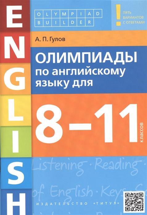 Олимпиады по английскому языку для 8-11 классов Пять вариантов с ответами Учебное пособие