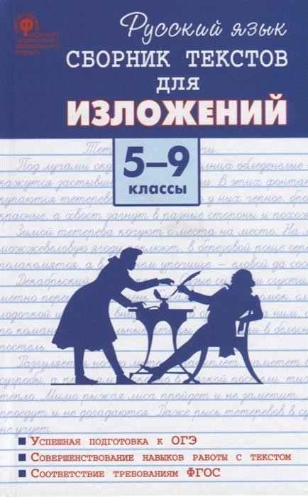 Артемов М. (сост.) Русский язык Сборник текстов для изложений 5-9 класс цена