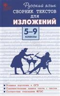 Русский язык. Сборник текстов для изложений. 5-9 класс