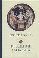 Крещение Хлодвига (25 декабря 496 года?)