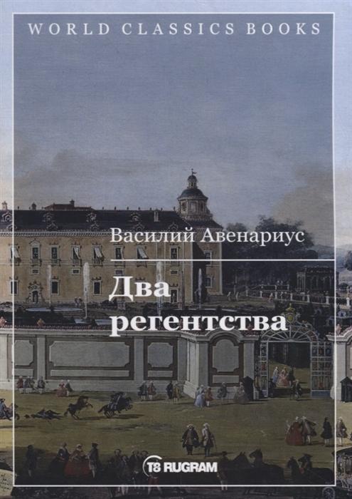 Авенариус В. Два регентства недорого