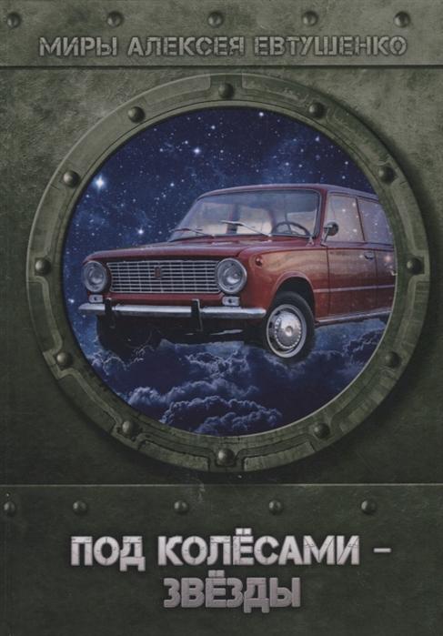 Евтушенко А. Под колесами - звезды