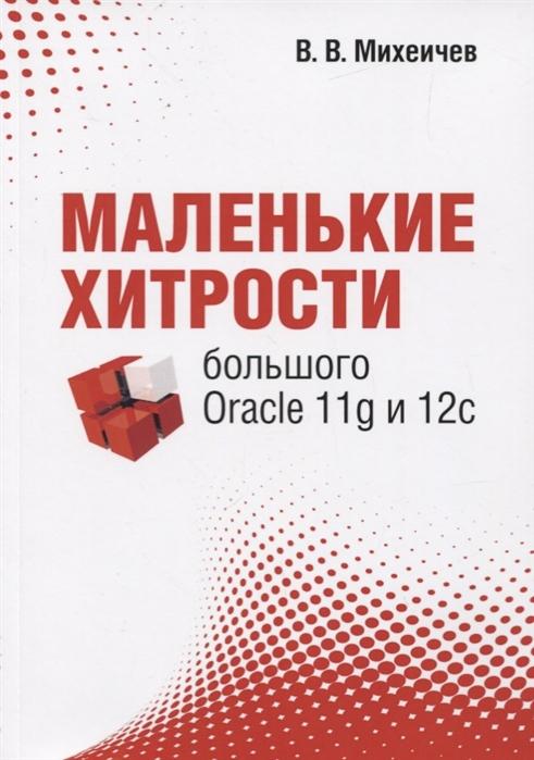 Михеичев В. Маленькие хитрости большого Oracle 11g и 12с deepak vohra processing xml documents with oracle jdeveloper 11g