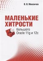 Маленькие хитрости большого Oracle 11g и 12с
