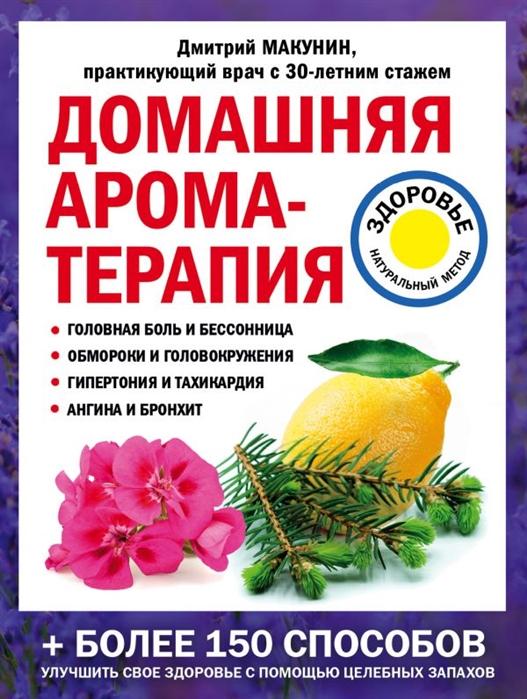 Макунин Д. Домашняя ароматерапия