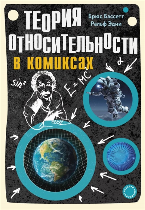 Фото - Бассетт Б., Эдни Р. Теория относительности в комиксах макэвой д п квантовая теория в комиксах
