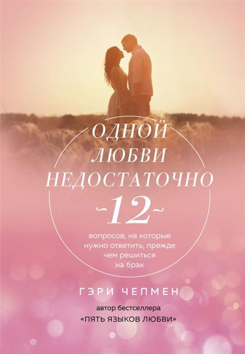 Чепмен Г. Одной любви недостаточно 12 вопросов на которые нужно ответить прежде чем решиться на брак лешайд х г молитва когда ответов недостаточно