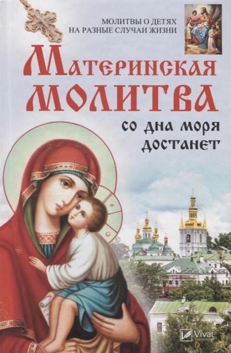 цена на Романова М. Материнская молитва со дна моря достанет