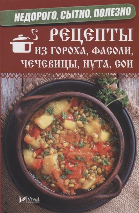 Недорого сытно полезно рецепты из гороха фасоли чечевицы нута сои