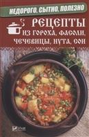 Недорого, сытно, полезно: рецепты из гороха, фасоли, чечевицы, нута, сои