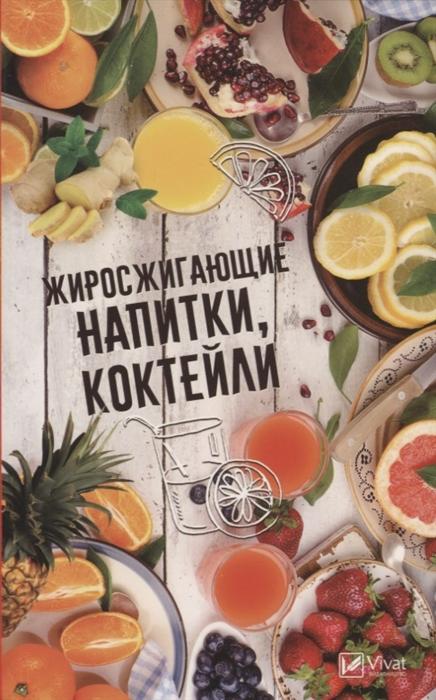 Карпалюк Т. Жиросжигающие напитки коктейли