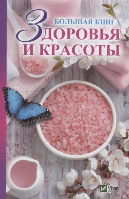 Мишина Е. Большая книга здоровья и красоты лао минь большая книга су джок атлас целительных точек для здоровья и долголетия
