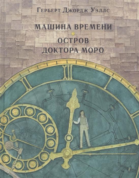 Купить Машина времени Остров доктора Моро, Нигма, Детская фантастика
