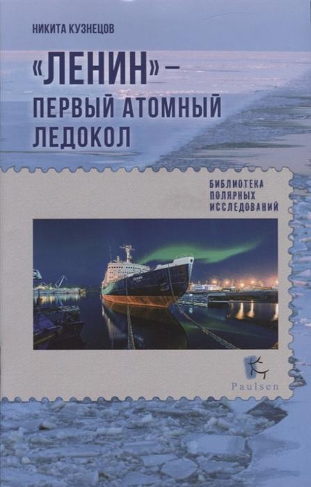 Кузнецов Н. Ленин - первый атомный ледокол