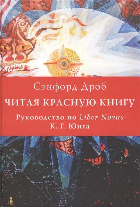 Читая Красную книгу Руководство по Liber Novus К Г Юнга